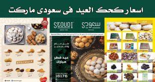 اسعار كحك العيد فى سعودى ماركت