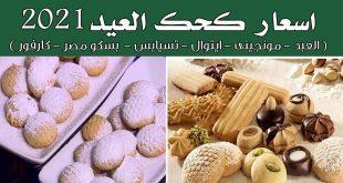 اسعار كحك العيد 2021 جميع هايبرات مصر