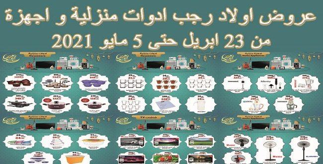عروض اولاد رجب رمضان من 23 ابريل حتى 5 مايو 2021 ادوات منزلية و اجهزة كهربائية