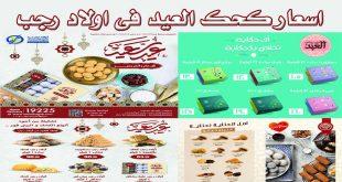 اسعار كحك العيد 2021 من اولاد رجب