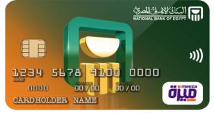 بطاقة ميزة البنك الاهلى المصرى المدفوعة مقدما