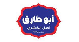 منيو كشري أبو طارق الامارات