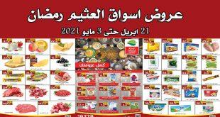 عروض العثيم مصر من 21 ابريل حتى 3 مايو 2021 عروض رمضان