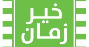 عروض خير زمان رمضان من 23 مايو حتى 5 يونيو 2019