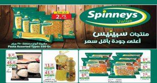 عروض سبينس من 28 يونيو حتى 11 يوليو 2020 منتجات سبينيس أعلى جودة بأقل سعر