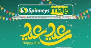عروض سبينس من 10 مايو حتى 27 مايو 2020 عيد سعيد