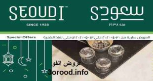 عروض سعودى ماركت رمضان من 30 ابريل حتى 13 مايو 2020
