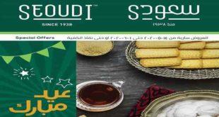 عروض سعودى ماركت عيد الفطر من 14 مايو حتى 1 يونيو 2020