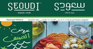 سعودى ماركت من 25 يونيو حتى 13 يوليو 2020 عروض الصيف