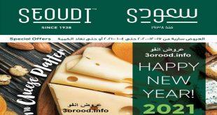 عروض سعودى ماركت من 17 ديسمبر 2020 حتى 4 يناير 2021 عام جديد سعيد