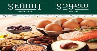 عروض سعودى ماركت من 21 اكتوبر حتى 8 نوفمبر 2021 عروض الخريف