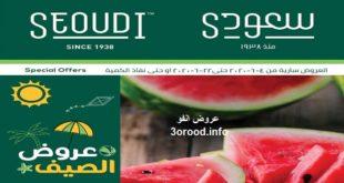 عروض سعودى ماركت من 4 يونيو حتى 22 يونيو 2020 عروض الصيف