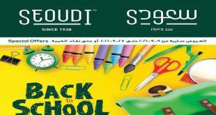 عروض سعودى ماركت من 9 سبتمبر حتى 27 سبتمبر 2021 العودة للمدارس