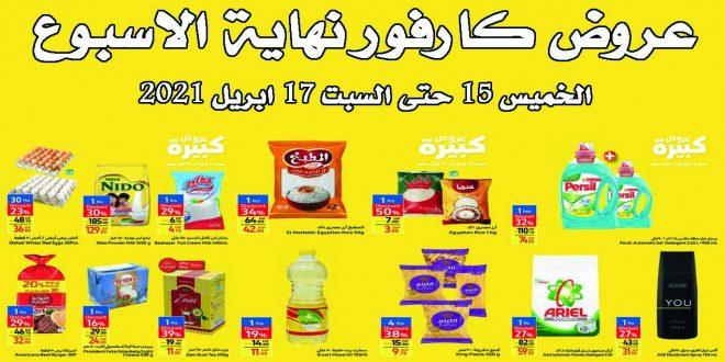 عروض كارفور مصر رمضان من 15 ابريل حتى 17 ابريل 2021 عروض رمضان الويك اند