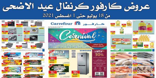 عروض كارفور مصر من 18 يوليو حتى 1 اغسطس 2021 عروض كرنفال عيد الاضحى
