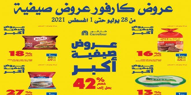عروض كارفور مصر من 28 يوليو حتى 1 اغسطس 2021 عروض صيفية أكبر