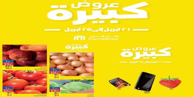 عروض كارفور مصر من 21 ابريل حتى 25 ابريل 2021 عروض رمضان 2021