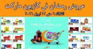 عروض كازيون الثلاثاء 6 ابريل حتى 12 ابريل 2021 عروض رمضان