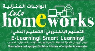 عروض لولو مصر من 24 مارس حتى 6 ابريل 2020 الواجبات المنزلية