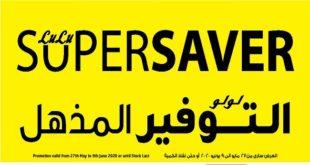 عروض لولو مصر من 27 مايو حتى 9 يونيو 2020 التوفير المذهل