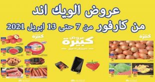 عروض كارفور مصر رمضان من 7 ابريل حتى 13 ابريل 2021 عروض الويك اند