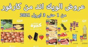 عروض كارفور مصر رمضان من 1 ابريل حتى 3 ابريل 2021 عروض الويك اند