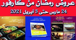 عروض كارفور مصر رمضان من 24 مارس حتى 3 ابريل 2021