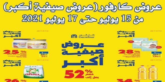 عروض كارفور مصر من 15 يوليو حتى 17 يوليو 2021 عروض صيفية أكبر