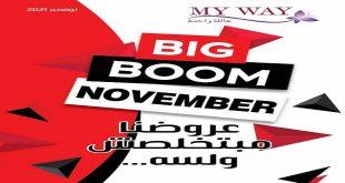كتالوج ماى واى نوفمبر 2021 كتالوج ماى واى Big Boom November