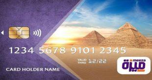 بطاقة ميزة بنك QNB المدفوعة مقدما