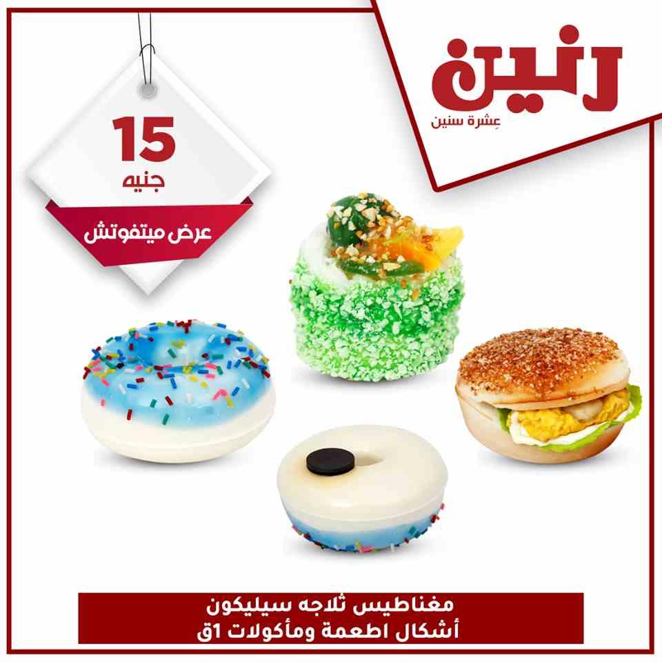 عروض رنين اليوم الجمعة والسبت 25 و 26 سبتمبر 2020 مهرجان 15 و 20 جنيه