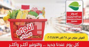 عروض العثيم مصر من 28 يوليو حتى 31 يوليو 2021 المهرجان السنوي