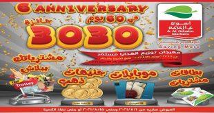 عروض العثيم مصر من 1 اغسطس حتى 15 اغسطس 2021 المهرجان السنوى