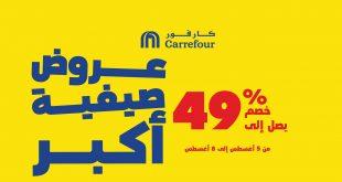 عروض كارفور مصر من 5 اغسطس حتى 8 اغسطس 2021 عروض صيفية أكبر