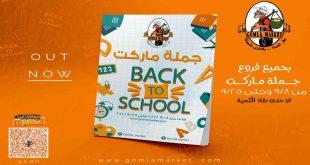 عروض فتح الله جملة من 8 سبتمبر حتى 25 سبتمبر 2021 العودة الى المدارس