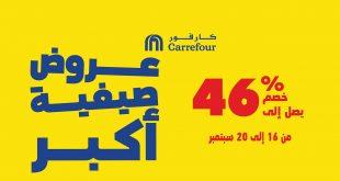 عروض كارفور مصر من 16 سبتمبر حتى 20 سبتمبر 2021 عروض صيفية أكبر