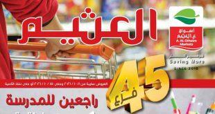 عروض العثيم مصر من 1 اكتوبر حتى 15 اكتوبر 2021 راجعين للمدرسة