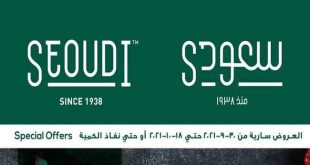 عروض سعودى ماركت من 30 سبتمبر حتى 18 اكتوبر 2021 اقوى العروض