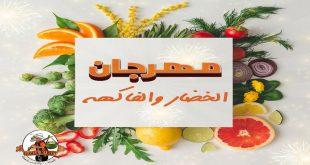 عروض فتح الله من 11 اكتوبر حتى 15 اكتوبر 2021 مهرجان الخضار و الفاكهة