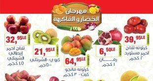 عروض بيم اليوم الجمعة 15 اكتوبر 2021 حتى نفاذ الكمية مهرجان الخضار والفاكهة