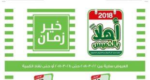 عروض خير زمان الجديدة من 22 حتى 28 مارس 2018