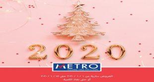 عروض مترو ماركت من 1 يناير حتى 15 يناير 2020 عام جديد سعيد