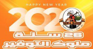 عروض فتح الله من 2 يناير حتى 14 يناير 2020 ملوك التوفير