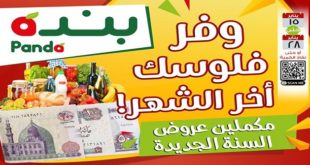عروض بنده مصر من 15 يناير حتى 28 يناير 2020 وفر فلوسك اخر الشهر