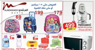 عروض المرشدى العودة الى المدارس من 1 سبتمبر حتى 15 سبتمبر 2020