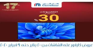 عروض كارفور مصر على الشاشات 2020 عيد ميلاد كارفور