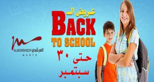 عروض المرشدى العودة الى المدارس من 16 سبتمبر حتى 30 سبتمبر 2020