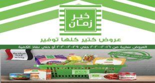 عروض خير زمان من 16 فبراير حتى 29 فبراير 2020 عروض وتوفير