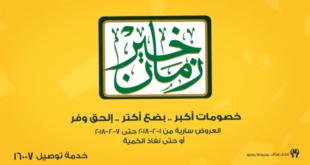 عروض خير زمان الجديدة من1 حتى 7 فبراير 2018