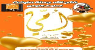 عروض فتح الله من 23 فبراير حتى 6 مارس 2020 عيد الام